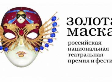 В субботу стартует фестиваль «Золотая маска-2020»