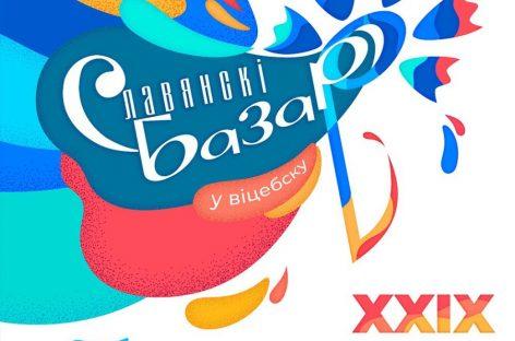 «Славянский базар в Витебске» раскрыл подробности XXIX фестиваля