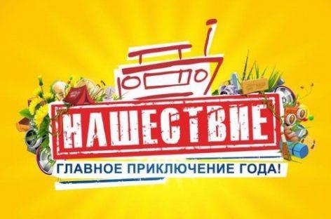 «Нашествие 2020» продолжают объявлять участников фестиваля!