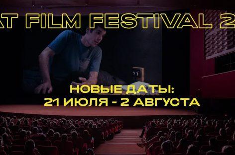 Beat Film Festival назвал новые даты проведения