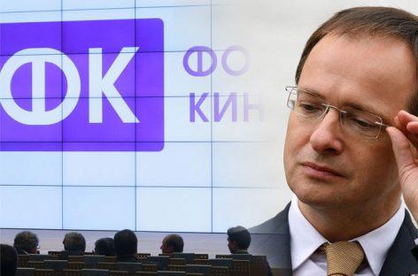Владимир Мединский больше не входит в состав попечительского совета Фонда кино
