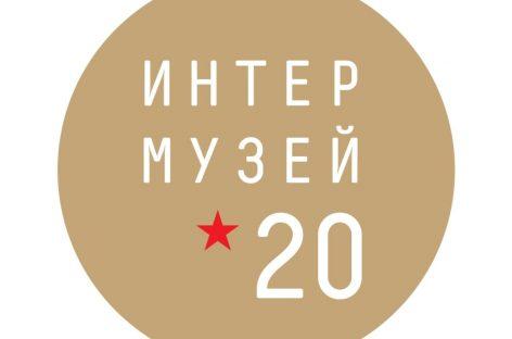 «Интермузей-2020»  приглашает друзей на онлайн-формат фестиваля