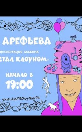 Завтра Ольга Арефьева представит альбом детский песен «Как я стал клоуном»