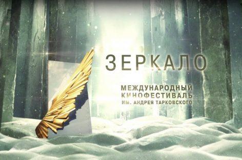 Стартовал международный кинофестиваль «Зеркало»