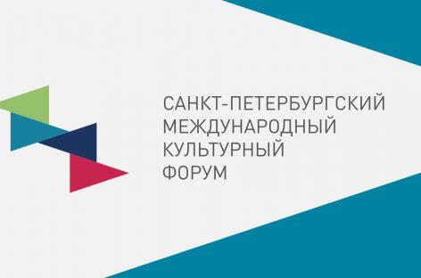 IX Санкт-Петербургский международный культурный форум планирует свое проведение в очной форме