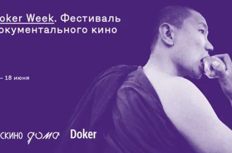 «Doker Week» пройдет онлайн