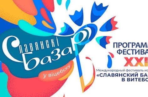 Стали известны имена артистов, которые представят Россию на фестивале «Славянский базар в Витебске»