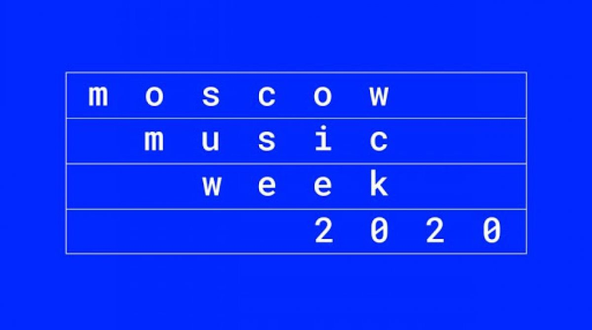Moscow Music Week пройдет 2-5 сентября