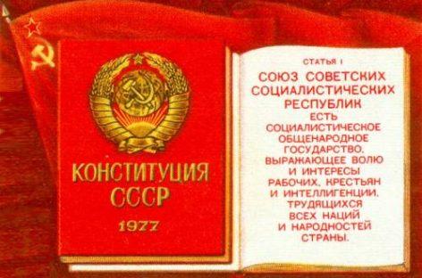 Владимир Путин поговорил о Конституции СССР