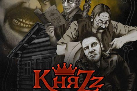«КняZz» представил «Домашний Альбом»