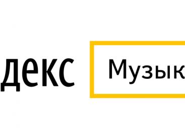 «Яндекс.Музыка» отметила 10-летие и поделилась аналитикой за этот период