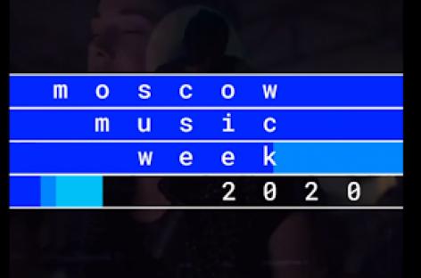 Завтра стартует конференция Moscow Music Week