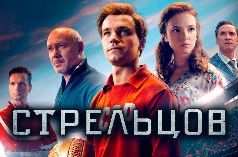 «Стрельцов» остается лидером российского проката