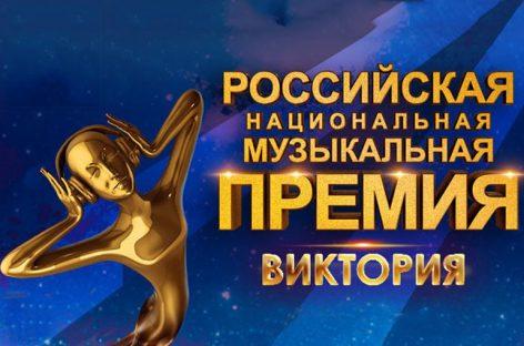 Музыкальную премию «Виктория» вручат 3 декабря в Кремлевском дворце