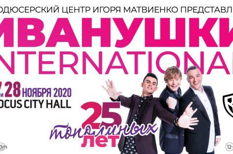 «Иванушки International» соберут друзей в Crocus City Hall