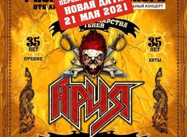 Группа «Ария» перенесла все концерты на будущий год