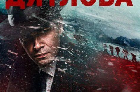 Состоялась закрытая премьера сериала «Перевал Дятлова»