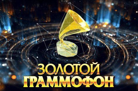«Золотой граммофон» готовится к 25-летию!