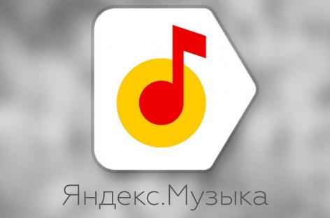 Итоги года от «Яндекс.Музыка»