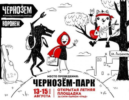 Фестиваль «Чернозем»: названы имена участников