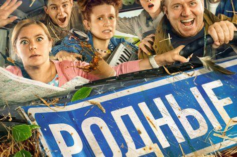 Российская комедия возглавила прокат по итогам минувших выходных