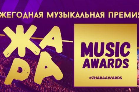 «Жара Music Awards»: полный список номинантов 2021