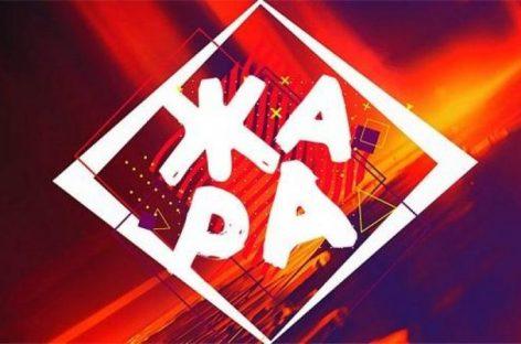 Объявлена программа фестиваля «Жара»