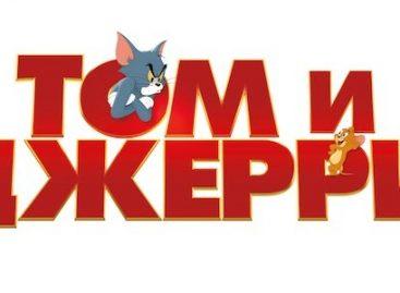 «Том и Джерри» стали лидером российского проката