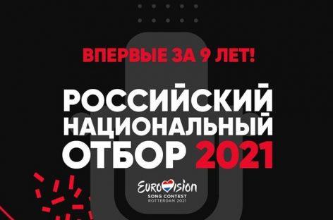 «Евровидение-2021»:  кто будет представлять Россию, выберут зрители