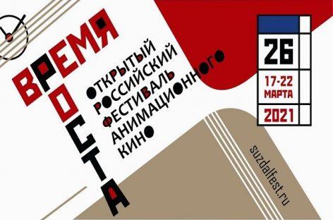 Стартовал XXVI Открытый российский фестиваль анимационного кино в Суздале