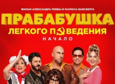 Российская комедия возглавила прокатные выходные