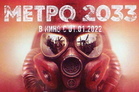 Готовится экранизация бестселлера «Метро 2033»