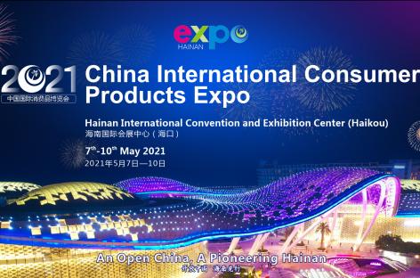 На Хайнане стартовала первая Китайская международная выставка потребительских товаров