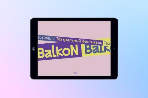 Стартовал театральный фестиваль «Balkon»