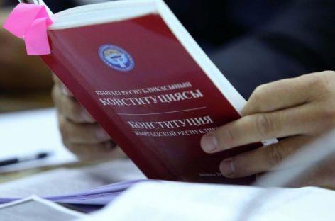 Глава Киргизии поговорил об изменениях в Конституции