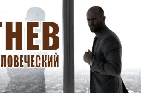 Картина Гая Ричи стала лидером российского кинопроката
