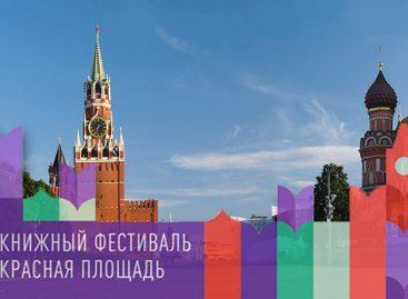 Стартовал книжный фестиваль «Красная площадь»