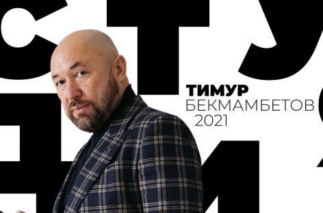 Тимур Бекмамбетов празднует 60-летний юбилей!