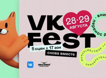 Фанатам придется еще подождать VK Fest