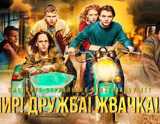 Названы самые популярные тв-проекты в российских онлайн-кинотеатрах