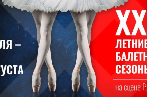 """В столице стартуют """"Летние балетные сезоны"""""""