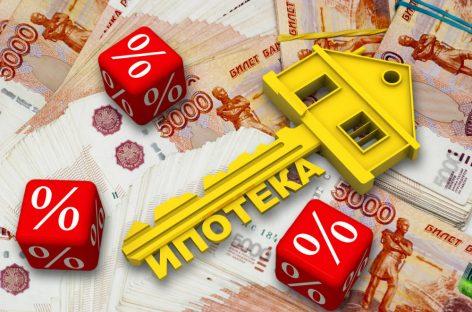Россияне продолжают активно пользоваться ипотекой