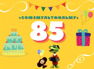 «Союзмультфильм» готовится к празднованию 85-летия!