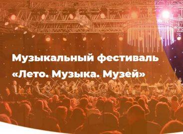 В Подмосковье стартовал музыкальный фестиваль «Лето. Музыка. Музей»
