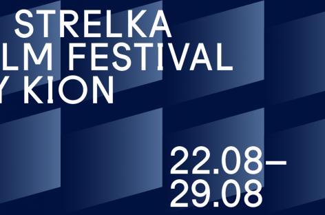 В столице проходит Strelka Film Festival by KION