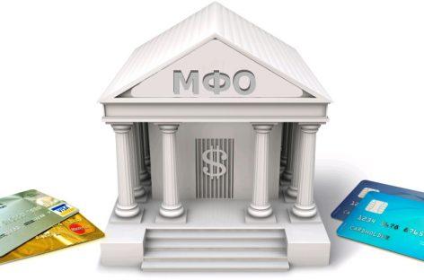 Микрофинансовые организации: преимущества займов