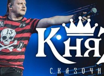 «КняZz» готовит концертную программу с хитами «КиШ»