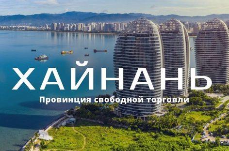Хайнань демонстрирует быстрые темпы роста экономики