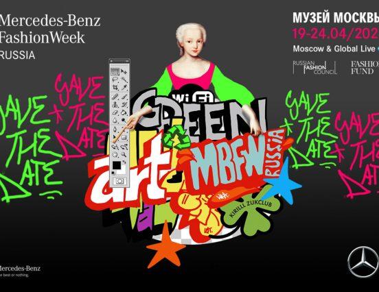 Вчера стартовала Mercedes-Benz Fashion Week Russia